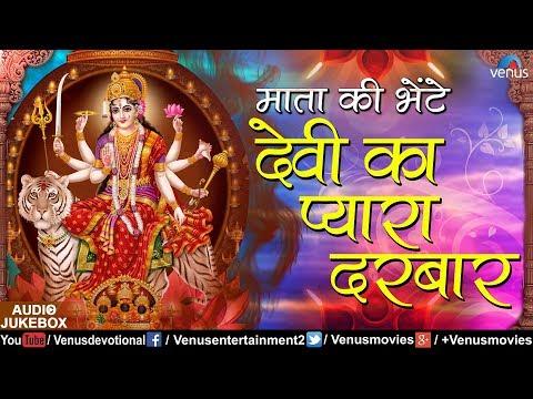 ???? ?? ?????? ?????  Devi Ka Pyara Darbaar  Mata Ki Bhetein  Latest Navratri Bhajans 2017