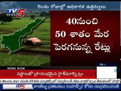 AP Govt To Increase Land Rates