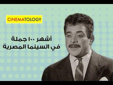 أشهر ١٠٠ جملة في السينما المصرية
