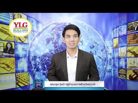 YLG Gold Night Report ประจำวันที่ 19-11-2562