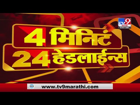4 मिनिटे 24 हेडलाईन्स | 4 Minutes 24 Headlines | 7 AM | 5 March 2021 -TV9