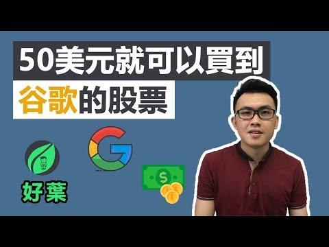 怎樣用50美元買到谷歌的股票 | eToro使用教學