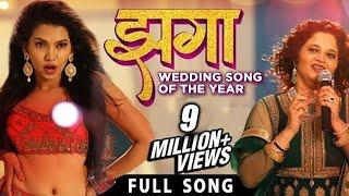 image of झगा | Zagga | Wedding Song Of The Year 2017 | Meera Joshi, Madhuri Narkar | Amitraj | Video Palace