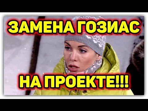 ДОМ 2 НОВОСТИ Эфир 30 марта 2017 (30.03.2017) - DomaVideo.Ru