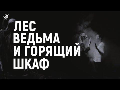 ЛЕС, ВЕДЬМА И ГОРЯЩИЙ ШКАФ В ТЕАТРЕ САЦ