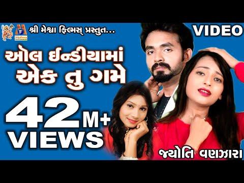 Video All India Ma Ek Tu Mane Game || Jyoti Vanjara || Gujarati Love Song || download in MP3, 3GP, MP4, WEBM, AVI, FLV January 2017