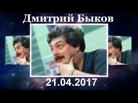 Дмитрий Быков - Один (21.04.2017)