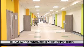 Школа №100 готовится к лицензированию