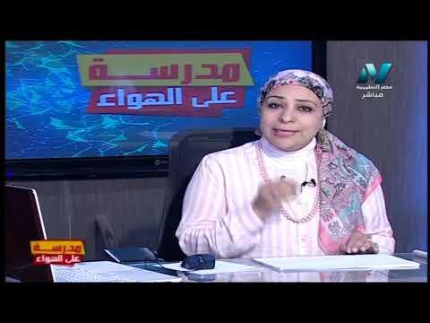 علوم لغات 3 إعدادي حلقة 4 ( Motion in one direction ) أ رشا عبد الله 25-09-2019