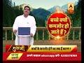 Guruji: Know why do children get weak - Video
