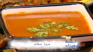 حريرة مستغانم   طاجين إسبادون بالسباس | لمسة شهرزاد | Samira TV