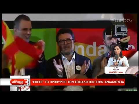 Το ακροδεξιό κόμμα Vox στο τοπικό κοινοβούλιο της Ανδαλουσίας | 03/12/18 | ΕΡΤ