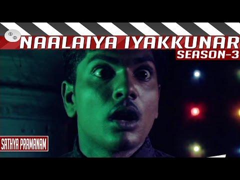 Sathya-Pramanam-Tamil-Short-Film-by-Bharathi-Bala-Naalaiya-Iyakkunar-3