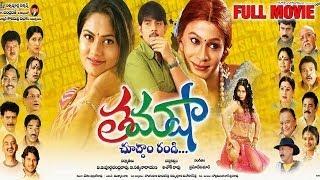 Tamasha Chuddam Randi Full Length Telugu Moive || DVD Rip