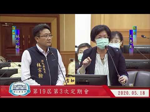 1090518彰化縣議會第19屆第3次定期會 (另開Youtube視窗)