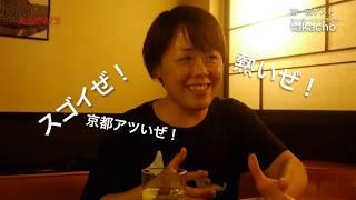 京都のライブハウス、ModernTimesが素敵なミュージシャンを迎えてお送りするインターネット番組、「ModernTimesハイカラんど!!」。<br /> これからどんどん配信していきますよ〜!!<br /> <br /> 記念すべき第一回のゲストは、シンガーソングライターのtakachoさんで〜す☆