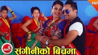 Sangini Ko Bichma - Dipika Adhikari & Ram Lama Ft. Dipak Adhikari & Rajani