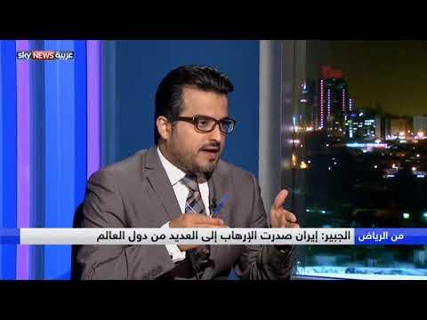 العرب اليوم - شاهد: الجبير يُطالب طهران بتغيير سلوكها ووقف دعمها للتطرّف