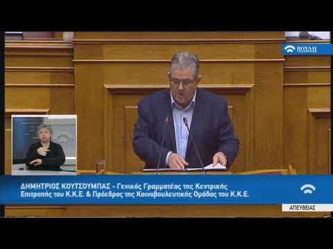 Δ.Κουτσούμπας(Γ.Γραμ.Κ.Κ.Ε.)(Αναθεώρηση Συντάγματος)(13/02/2019)