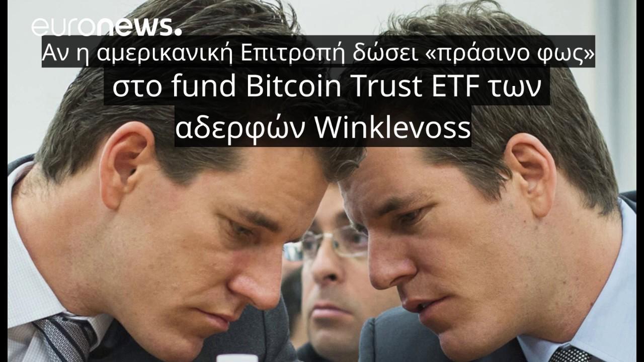 Γιατί το bitcoin έχει εκτοξευτεί;