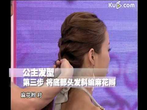 【Ku6 Fashion】3分钟公主发型 轻松扭出优雅气质