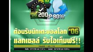 เปิดTop WC 06 Fifa Online 3, fifa online 3, fo3, video fifa online 3