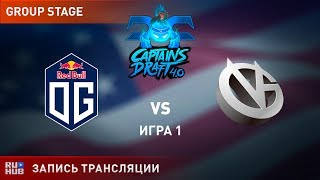 OG vs Vici Gaming, Capitans Draft 4.0, game 1 [Adekvat, Smile]