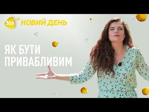 відеопорада