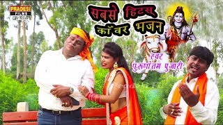 यदि आप Bhojpuri Songs & Movies पसंद करते है तो इस चैनल को Subscribers करेSinger - Purushotam Pujari Kanwar Song Video HDAlbum - Devghar Dham Music - Sanjay ChauhanDirector - Pramod PradesiProducer - Mamta GuptaCompany Label - PradesifilmsPh - 9818052973Actor, Vinod Goswami, Puja , Purushotam PujariCamra , Jamshed BihariBhojpuri Hits Songs  Audio Video Pradesi Films Music Company DelhiOur Bhojpuri Songs Are Collection Of Hot Bhojpuri Video Songs And Bhojpuri Mp3 Songs.Our Catalogue Has Many Categories Of Bhojpuri Videos Like Hot Bhojpuri , Sad Bhojpuri , Shadi Geet, Chhath Geet , Bhojpuri Navratri Songs, Bhojpuri Holi Songs Bhojpuri Kanber Geet And Many More.Its Lyrics Are Lively And Sometimes It Can Cheer Up Your Spoiled Mood.Now A Days Bhojpuri Movies Are In Huge Demand. Bollywood Stars Such As Amitabh Bachchan, Jaya Bachchan, Shakti Kapoor Etc Have Also Been Acted In Bhojpuri Films And Now Bhojpuri Cinema Is Also Getting Popular In Other Parts Of The World.Manoj Tiwari, Monalisa, Ravi Kisan, Rani Chatterjee, Dinesh Lal Nirahua, Kalpana, Sachine, Pawan Singh, Pakhi Hedge Are Famous Faces Of Bhojpuri Acting World.Udit Narayan Is One Of Famous Bhojpuri Singers. Kalpana, Arvind Akela Kallu Ji, Sakal Balmua, Smita Singh, Guddu Rangeela, Devi, Paro Rani, Geeta Rani, Bijli Rani, Pawan Singh, Dinesh Lal Nirahua, Manoj Tiwari, Shani Kumar Shaniya, Indal Nirala,Chhotu Chhaliya, Gopal Roy, Badal Bawali, Bijendra giri Tapeswar Chauhan,Khesari Lal Yadev,Rakesh Misra, Khushboo Raj, Sharda Sinha, Baleshwar & Radhe Shyam Rasiya Have Given Great Contribution In Bhojpuri Music.