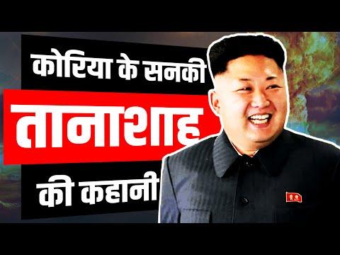 सनकी तानाशाह की कहानी   Kim Jong Un Biography   Life Story