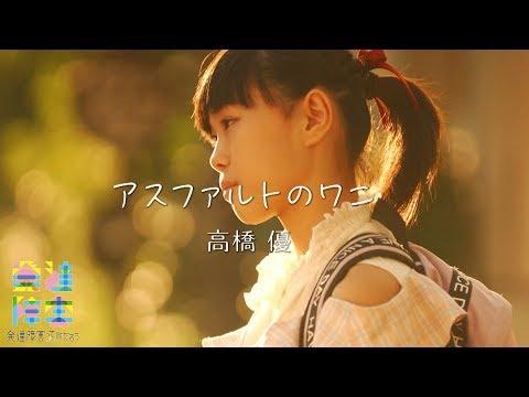 , title : '高橋優「アスファルトのワニ」Short Ver.~NHK発達障害キャンペーン イメージソング~'