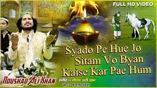 Syado Pe Jo Hue Sitam Vo Byan Kaise kar Pae Hum - Noushad Ali Khan  Very Emotional Qawwali  Karbala 2017☛ Free Subscribe Now: https://goo.gl/BTIy8sPls Like, Comment and Share this video with everyone you love.Song Name : Syado Pe Hue Jo Sitam Vo Byan Kaise kar Pae HumSinger(Fankar) : Noushad Ali Khan (+91 9717970931)Copyright : Shree Cassette Contact for islamic audio/video release - Email Id: shreecassetteislamic@gmail.comClick On https://www..com/channel/UCnF7r-nRi5pIoBYDmq8A7aQ?sub_confirmation=1  To SubscribeFor Latest Update: ---------------------------------------☛ free Subscribe Now: https://goo.gl/BTIy8s☛ Like Us On Facebook : https://goo.gl/Xz22N7☛ Follow Us On Twitter : https://twitter.com/ShreeCassette☛ Follow Us On Blogger :http://shreecassetteislamic.blogspot.com☛ Follow Us On Google+ : https://goo.gl/WjwPnNThank's For Watching this video,Please leave a LIKE, SHARE with your friends and if you feel like being Awesome...Click here to SUBSCRIBE for Regular Updates : https://goo.gl/BTIy8sListen To Other Super Hit Islamic Video Songs:Top Video.♬ Superhit  Qawwali Songs This Month - https://goo.gl/STq7iJ♬ Best Qawwali Video Songs 2017 - https://goo.gl/A0xdq5♬ Tasleem,Asif Ki Qawwaliyan - https://goo.gl/1kXCGk♬ Chand Afzal Qadri All Qawwali Songs - https://goo.gl/DP5dhF♬ Aslam Akram Sabri Best Qawwali - https://goo.gl/v0gvoj♬ Nonstop Best Qawwali Songs - https://goo.gl/9IyNSB♬ Rasool e Pak Qawwali - https://goo.gl/RxiDtZ♬ Kaliyar Sharif Dargah Qawwali - https://goo.gl/nFv9nK♬ Khwaja Garib Nawaz Qawwali - https://goo.gl/YdKmQY♬ Islamic Waqiyat Video - https://goo.gl/kvRz48♬ Islamic Devotional Video Songs - https://goo.gl/vH01I8