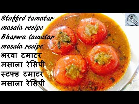 Stuffed tomato curry recipe - tamatar masala recipe - in hindi - DOTP - Ep (71)