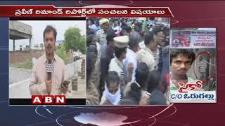 Shocking Facts In Psycho Praveen Police Remand Report | Warangal | ABN Telugu