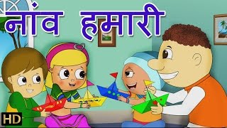 Naav Hamari (नांव हमारी) | Hindi Rhymes for Children | HD
