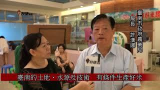106年臺南好米競賽 成績揭曉