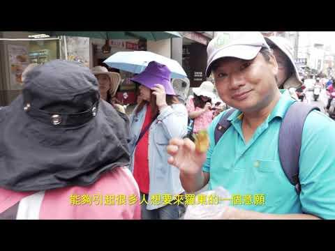 2019行旅羅東-老市場‧老人情活動紀錄