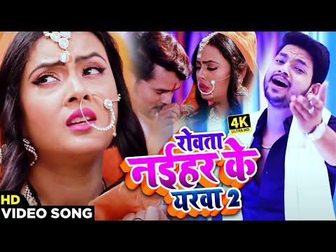 #Video - रोवता नैहर के यरवा 2 - Ankush Raja - Bhojpuri New Song 2020 - Rowata Naihar Ke Yarwa 2