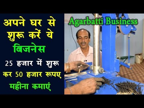 Start Agarbatti Business at Home and Earn 1500/- Per Day | Agarbatti Making Machine