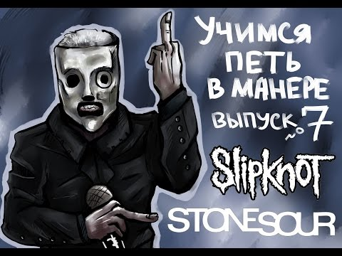 Учимся петь в манере. Выпуск №7. Slipknot - Corey Taylor (Кори Тейлор) WITH ENGLISH SUBTITLES! (видео)
