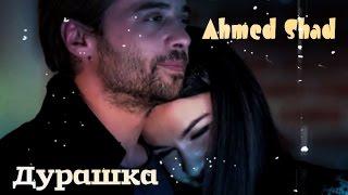 Холостяк 5: Илья Глинников и Мадина Тамова (Ahmed Shad)