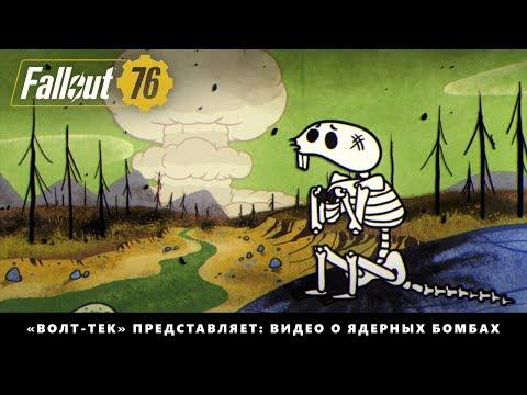 Свежий анимационный видеоролик Fallout 76 рассказывает о пользе ядерного оружия
