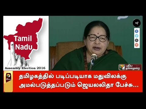 Total-prohibition-will-be-implemented-gradually-in-Tamil-Nadu-Jayalalithaa
