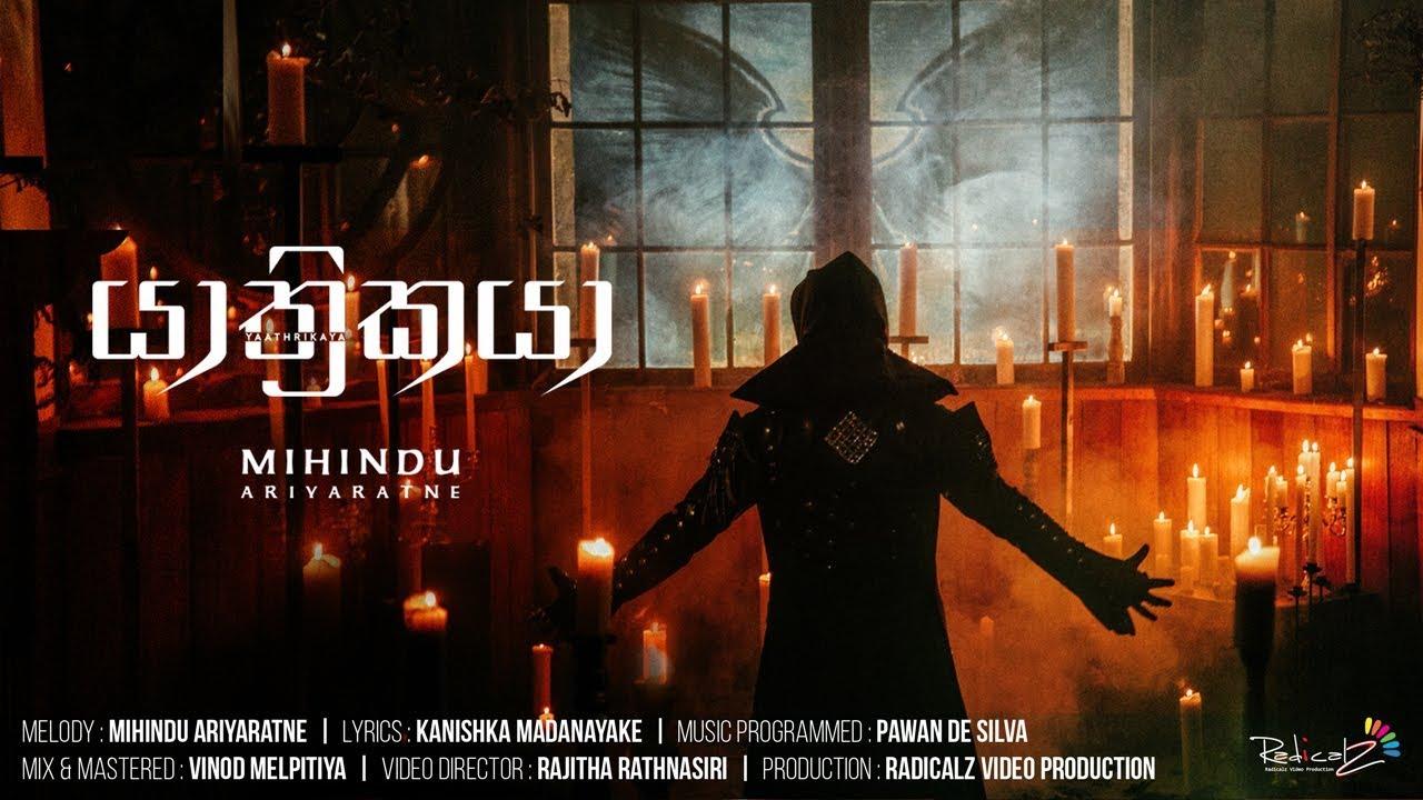 Yaathrikaya - Mihindu Ariyaratne (Official Video)