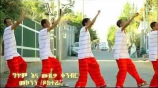 New Ethiopian Music 2012  By Temesgen Gebregziabeher