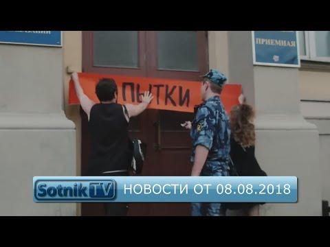ИНФОРМАЦИОННЫЙ ВЫПУСК 08.08.2018