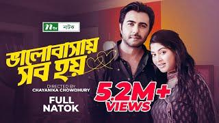 Romantic Natok - bhalobasai sob hoy,  Sarika | Apurba | By Choyonika Chowdhury