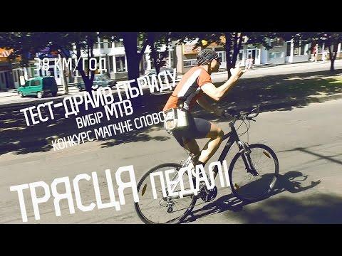 «Трясця. Педалі»: випробовуємо гібридний велосипед