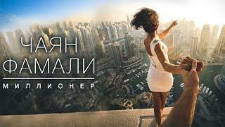 Чаян Фамали Миллионер pop music videos 2016
