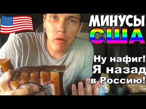 МИНУСЫ ЖИЗНИ В США – ну нафиг - Я НАЗАД В РОССИЮ - DomaVideo.Ru